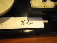 吉仙(きちせん)で蕎麦@仲御徒町 - 人形町からごちそうさま