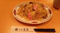 吉宗の皿うどん4/11 - つくしんぼ日記 ~徒然編~