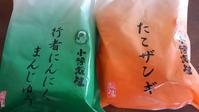 北海道フェア♪ - deru 虹色の水彩画~きままな独り言~