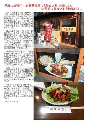 甲府に出張① 老舗蕎麦屋で「鳥モツ煮」を楽しむ。休憩前に飛び込む「奥藤本店」。