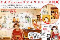 [EXHIBITION] DAY9『おばあちゃん學枝』展 ♥︎それ「大塚最後の芸妓さん」じゃなくて、ただのうちの「奇抜老人とよ子」ですからー! - maki+saegusa