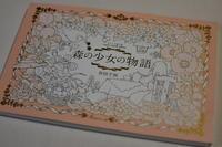 森の少女の物語 - ku.la stitch