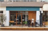 『器とカフェあいいろ』でランチ@大阪/帝塚山 - Bon appetit!