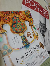 トルコ至宝展 at 国立新美術館in 六本木 - まほろのうたかた日記