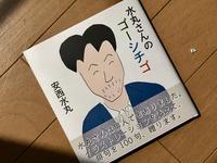 安西水丸さんの二冊 - ろーりんぐ ☆ らいふ