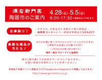 2019 有田陶器市のお知らせ - 源右衛門窯 スタッフブログ