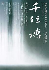 千住博展のお知らせ - 茶論 Salon du JAPON MAEDA