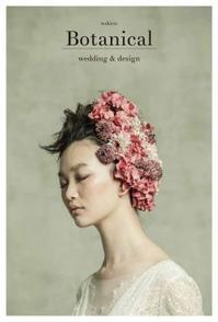 2019年04月新刊タイトルボタニカル ウェディング&デザイン - グラフィック社のひきだし ~きっとあります。あなたの1冊~