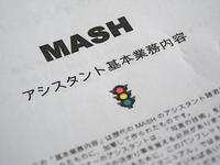 Last month of Heisei  20/30    アシスタント4月11日(木)6717 - from our Diary. MASH  「写真は楽しく!」
