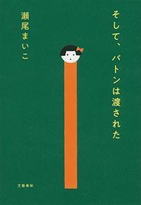瀬尾まいこ作「そして、バトンは渡された」を読みました。 - rodolfoの決戦=血栓な日々