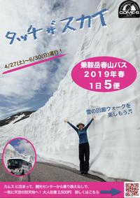 いよいよ、乗鞍岳春山バスが始まります!! - 乗鞍高原カフェ&バー スプリングバンクの日記②