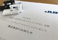 ミニチュアみちんが当たったど~♪ - 新生・gogoワテは行く!