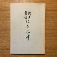 「にきた津」 - 愛媛のちいさな本屋 蛙軒