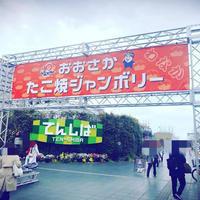 4/13, 14は、おおさか たこ焼ジャンボリー‼️ - singer KOZ ポツリ唄う・・・