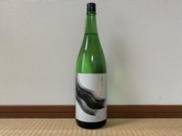 (岐阜)長良川 生酛純米 / Nagaragawa Kimoto Jummai - Macと日本酒とGISのブログ