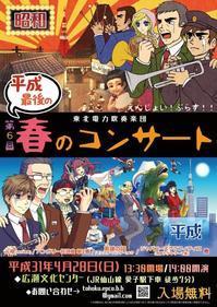 【宣伝】東北電力吹奏楽団第6回春のコンサートのお知らせ - 吹奏楽酒場「宝島。」の日々