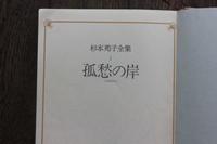 「愁の岸」(読書no.304) - 空のように、海のように♪