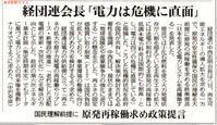 経団連会長「電力は危機に直面」/東京新聞 - 瀬戸の風