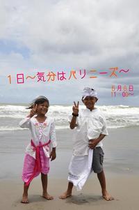 イベント開催「一日~気分はバリニーズ~」 - CAFE NADI  ~バリ人店主が作るインドネシア&アジア料理~