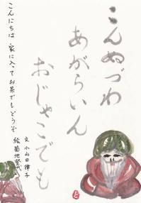 おじいさん「こんぬづわ」 - ムッチャンの絵手紙日記