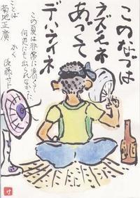 親父とハチマキと扇風機とうちわと瓶ビール。。 - ムッチャンの絵手紙日記