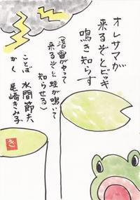 蛙と雷「オレサマが来るぞ」 - ムッチャンの絵手紙日記