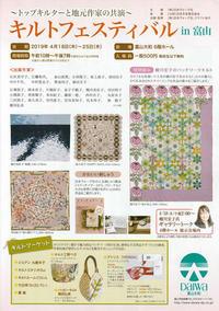 イベント情報 富山 - ジョアンの店長ブログ