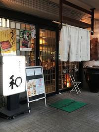 さかな処 和(なごみ)@ 岡山市北区西古松 - のんびりいこうやぁ 2