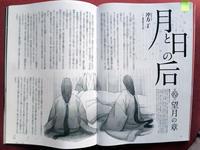【お仕事】4/6発売の歴史街道5月号(PHP研究所)で、冲方丁著『月と日の后』の連載挿絵第13回描いています - 幻爽惑星BLOG