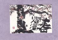 桜の絵手紙ありがとう♪♪ - NONKOの絵手紙便り