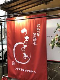 三重県津市「つきよみ」様日よけ幕のご依頼でした! - のれん・旗の製作 | 福岡博多の旗屋㈱ハカタフラッグ