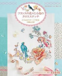 2019年04月新刊タイトルフランスの花々と小鳥のクロスステッチ - グラフィック社のひきだし ~きっとあります。あなたの1冊~