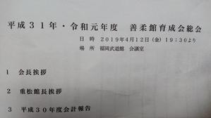 2019 善柔館育成会総会、合同練習 - 善柔館公式ブログ