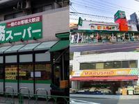 周辺のスーパー@中野店 - ゲストハウス東京