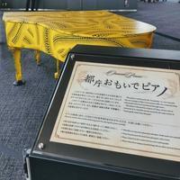 Omoide Piano - 都庁おもいでピアノ - いぬのおなら
