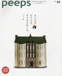 peeps hakodateに建築家・関根要太郎の作品と経歴が紹介されました - 関根要太郎研究室@はこだて