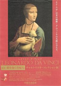 レオナルド・ダ・ヴィンチチャルトリスキ・コレクション展 - AMFC : Art Museum Flyer Collection