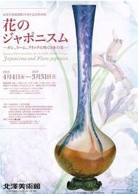 花のジャポニスム - AMFC : Art Museum Flyer Collection