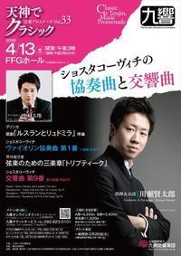 川瀬賢太郎指揮/ショスタコーヴィチ/九響 - klavierの音楽探究