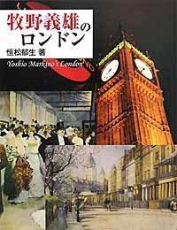 牧野義雄のロンドン - TimeTurner