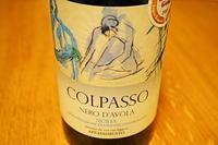 コルパッソ ネロ・ダヴォラ アパッシメント<イタリア> - アルさんのつまみ食い3