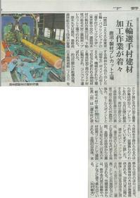 下野新聞 4月13日記事紹介! - ㈱栃毛木材工業