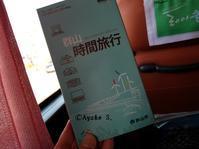 ひとり旅3月の韓国(群山編)その1~初・群山、高速バスで行ってきました。 - 韓国ドラマOST評論家 モンタンKOREA