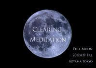 満月のクリアリング・メディテーション ー 東京青山にて - Clearing Method  クリアリング・メソッド