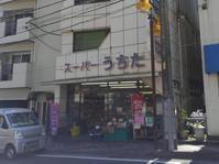 スーパー探訪記・スーパーうちだ 温泉場本店 - 神奈川徒歩々旅