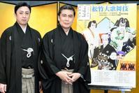 松竹大歌舞伎 - 十色生活