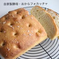 ゴールデンウィーク「プライベートレッスン」開催につきまして - 自家製天然酵母パン教室Espoir3n(エスポワールサンエヌ)料理教室 お菓子教室 さいたま