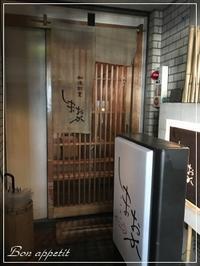 『しまおか』さんでボリュームランチ@大阪/北新地 - Bon appetit!