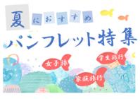 夏休みの予約合戦が早くも始まっています - 熊本の旅行会社 ゆとり旅