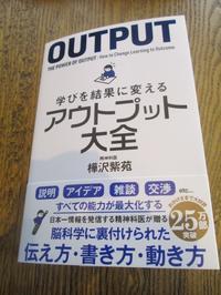 樺沢紫苑先生の「アウトプット大全」を読み終えて、自分自身の気づき - ピアノ日誌「音の葉、言の葉。」(おとのは、ことのは。)